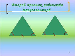 * Второй признак равенства треугольников