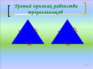 * Третий признак равенства треугольников
