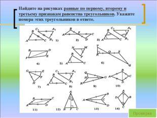 Найдите на рисунках равные по первому, второму и третьему признакам равенства