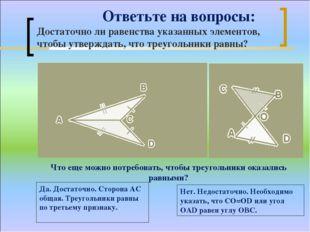 Достаточно ли равенства указанных элементов, чтобы утверждать, что треугольни