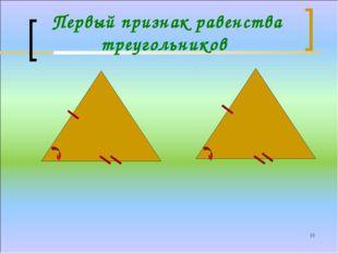 * Первый признак равенства треугольников