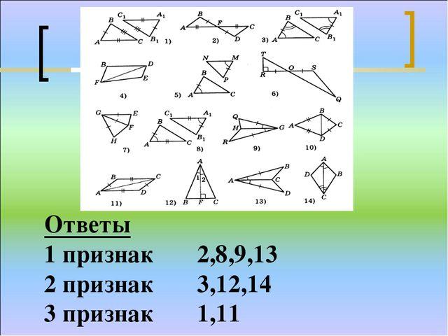 Ответы 1 признак 2,8,9,13 2 признак 3,12,14 3 признак 1,11