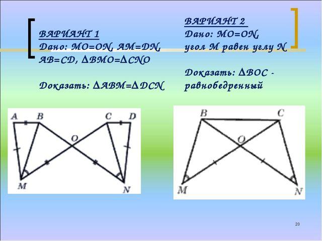* ВАРИАНТ 1 Дано: МО=ОN, АМ=DN, АВ=СD, ∆ВМО=∆СNО Доказать: ∆АВМ=∆DСN ВАРИАНТ...