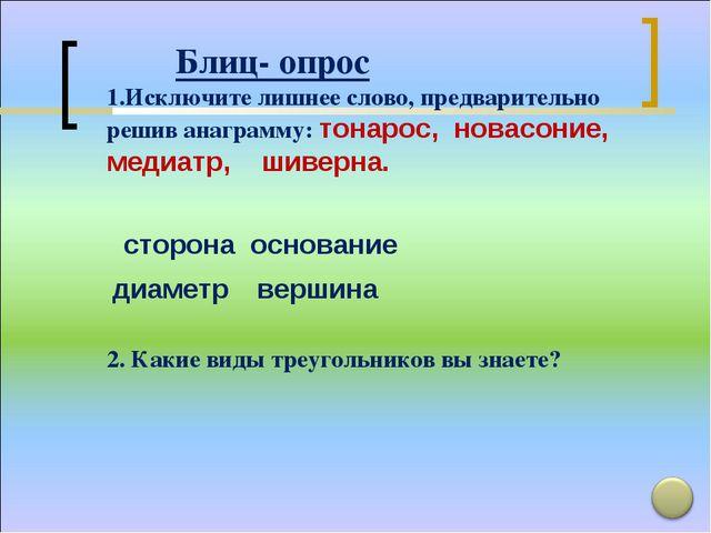 Блиц- опрос Исключите лишнее слово, предварительно решив анаграмму: тонарос,...