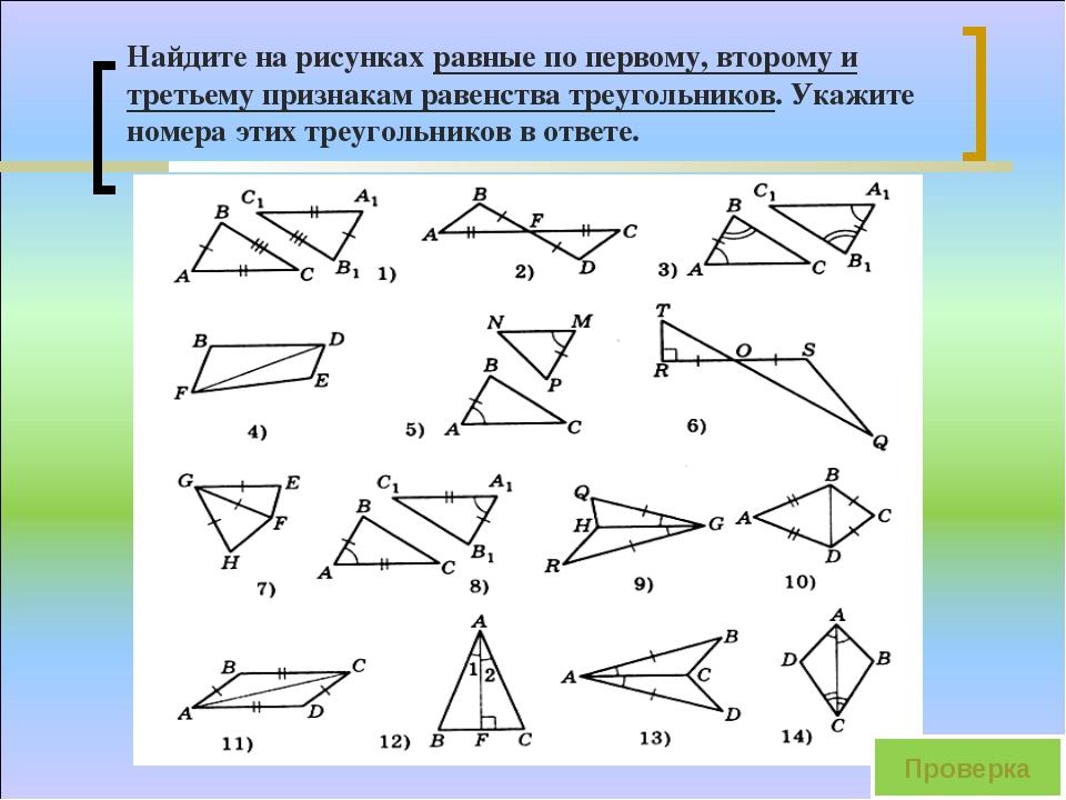 Найдите на рисунках равные по первому, второму и третьему признакам равенства...