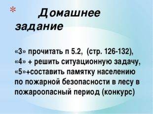 Домашнее задание «3» прочитать п 5.2, (стр. 126-132), «4» + решить ситуацион
