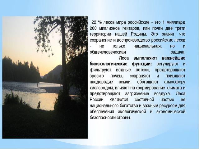 22 % лесов мира российские - это 1 миллиард 200 миллионов гектаров, или почт...