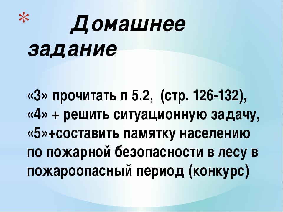 Домашнее задание «3» прочитать п 5.2, (стр. 126-132), «4» + решить ситуацион...