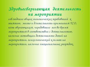 Здровьесберегающая деятельность на мероприятии соблюдение общих гигиенических