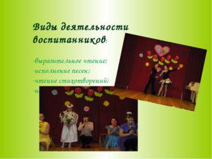 Виды деятельности воспитанников: выразительное чтение; исполнение песен; чтен