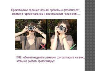 Практическое задание: возьми правильно фотоаппарат, снимая в горизонтальном и