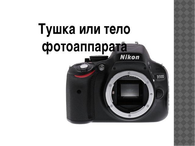 Тушка или тело фотоаппарата