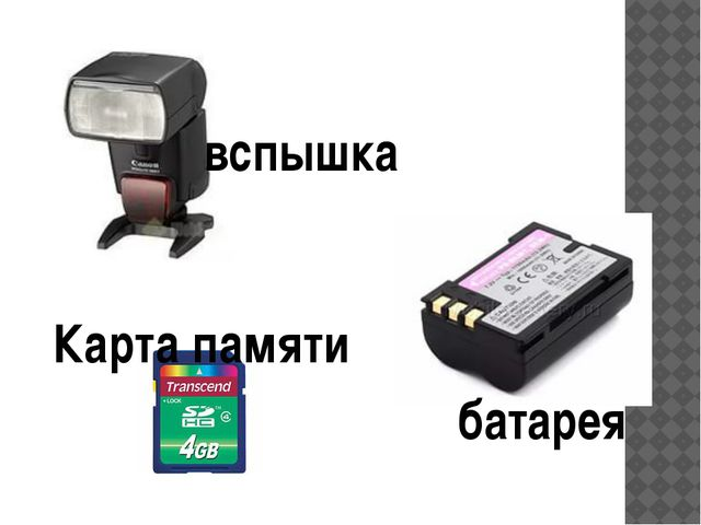 вспышка батарея Карта памяти