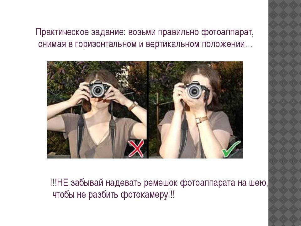 Практическое задание: возьми правильно фотоаппарат, снимая в горизонтальном и...