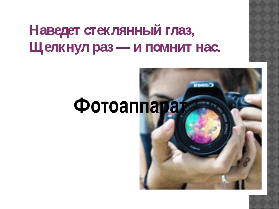 знакомство с фотоаппаратом