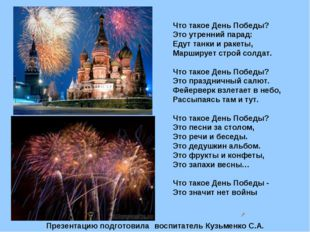Презентацию подготовила воспитатель Кузьменко С.А. Что такое День Победы? Это
