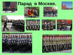 Парад в Москве.