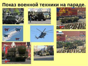 Показ военной техники на параде.