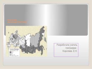 урок по теме электроэнергетика России Разработала учитель географии : Короле