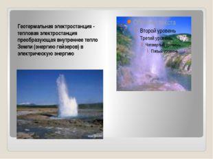 Геотермальная электростанция - тепловая электростанция преобразующая внутренн