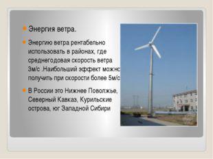Энергия ветра. Энергию ветра рентабельно использовать в районах, где среднег