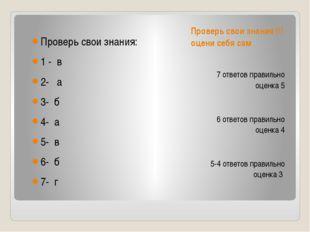 Проверь свои знания !!! оцени себя сам 7 ответов правильно оценка 5 6 ответов