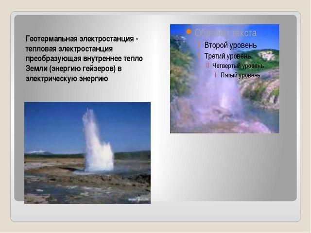 Геотермальная электростанция - тепловая электростанция преобразующая внутренн...