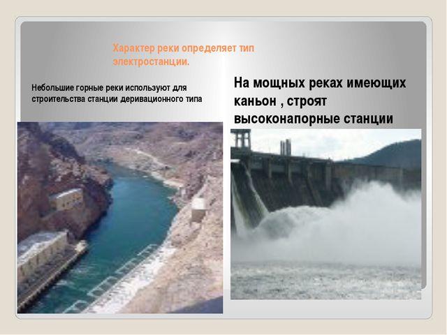 Характер реки определяет тип электростанции. Небольшие горные реки использую...