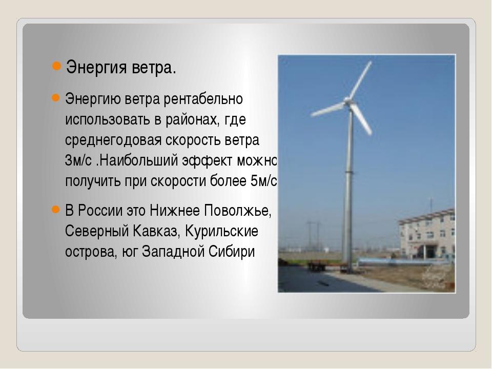 Энергия ветра. Энергию ветра рентабельно использовать в районах, где среднег...