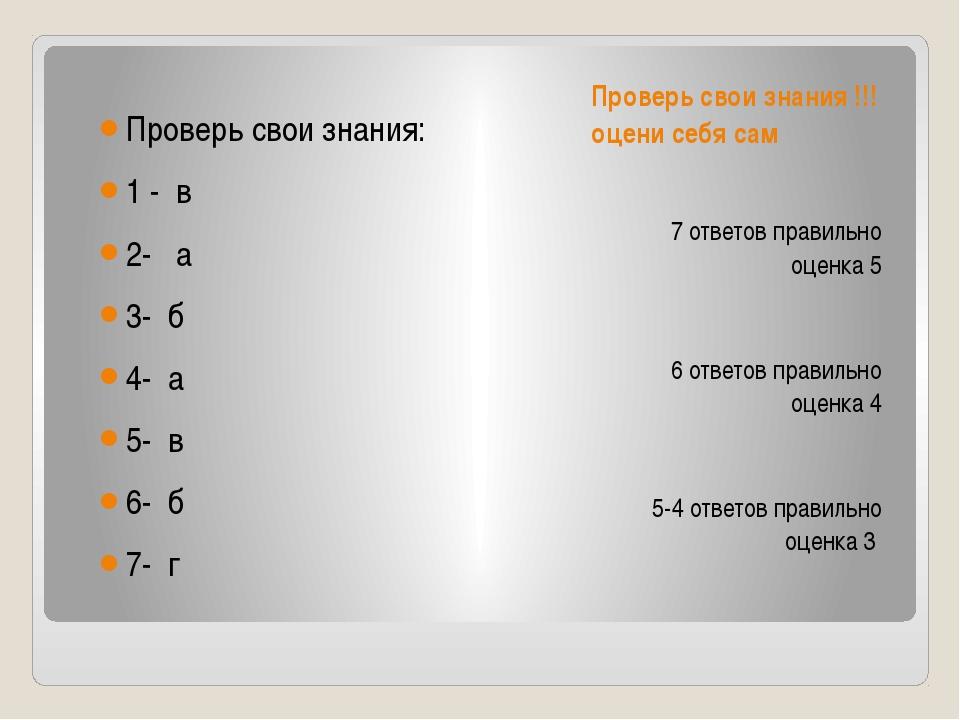 Проверь свои знания !!! оцени себя сам 7 ответов правильно оценка 5 6 ответов...