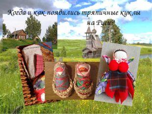 Когда и как появились тряпичные куклы на Руси?