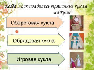 Когда и как появились тряпичные куклы на Руси? Обереговая кукла Обрядовая кук