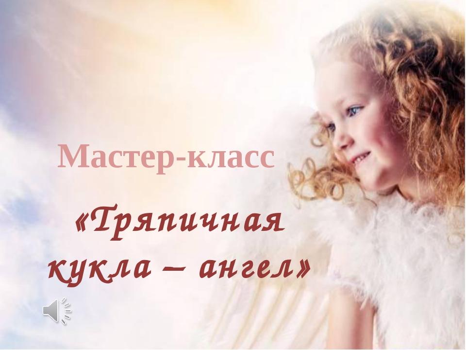 Мастер-класс «Тряпичная кукла – ангел»