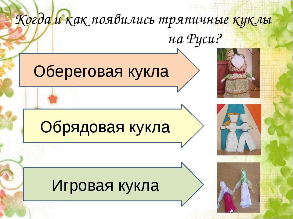 Когда и как появились тряпичные куклы на Руси? Обереговая кукла Обрядовая кук...