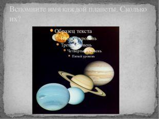 Вспомните имя каждой планеты. Сколько их?