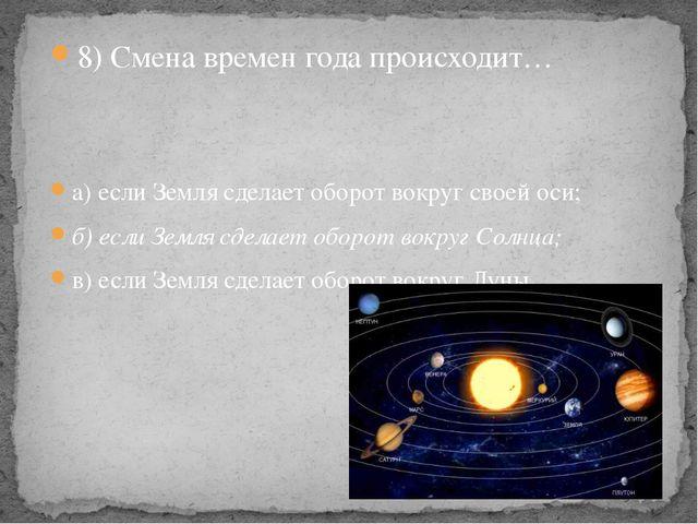 8) Смена времен года происходит… 8) Смена времен года происходит… а) если З...