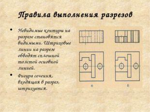 Правила выполнения разрезов Невидимые контуры на разрезе становятся видимыми.