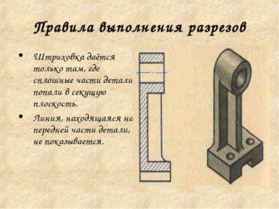 Правила выполнения разрезов Штриховка даётся только там, где сплошные части д