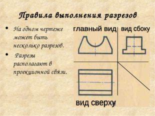 Правила выполнения разрезов На одном чертеже может быть несколько разрезов. Р