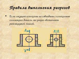 Правила выполнения разрезов Если секущая плоскость не совпадает с плоскостью