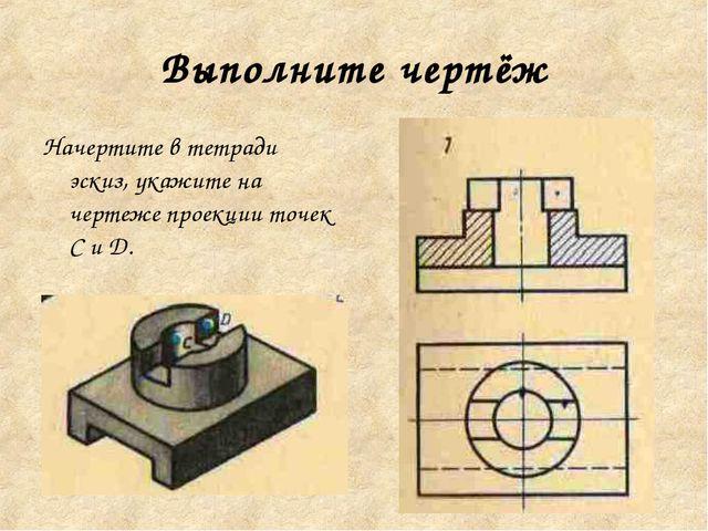 Выполните чертёж Начертите в тетради эскиз, укажите на чертеже проекции точек...