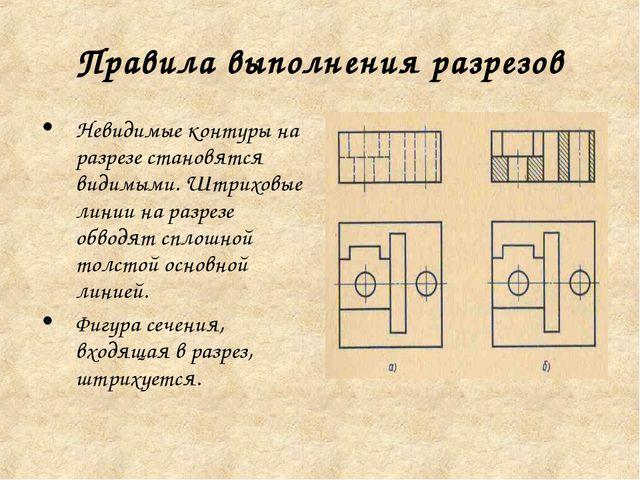 Правила выполнения разрезов Невидимые контуры на разрезе становятся видимыми....