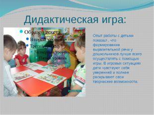 Дидактическая игра: Опыт работы с детьми показал , что формирование выразител