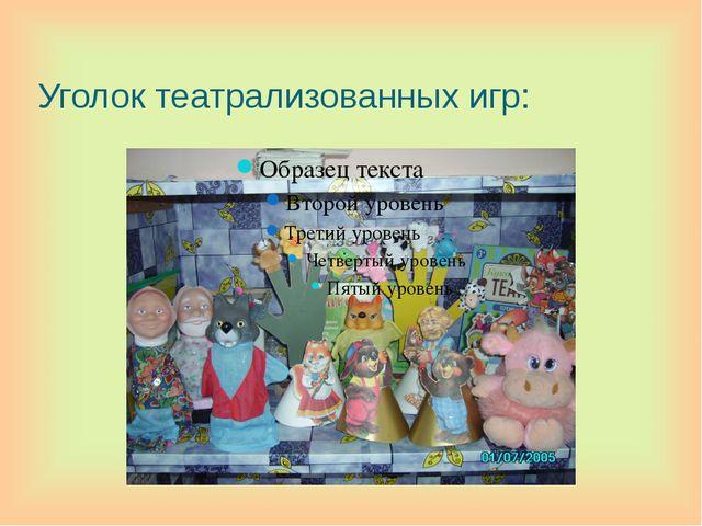 Уголок театрализованных игр:
