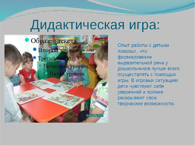 Дидактическая игра: Опыт работы с детьми показал , что формирование выразител...