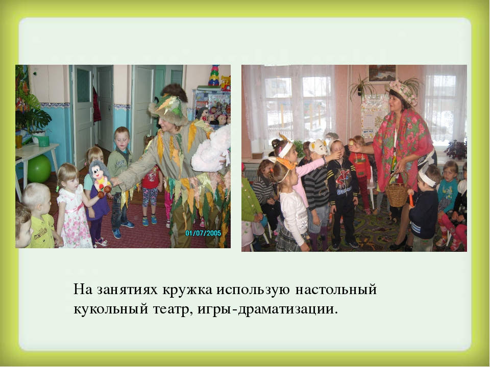 На занятиях кружка использую настольный кукольный театр, игры-драматизации.