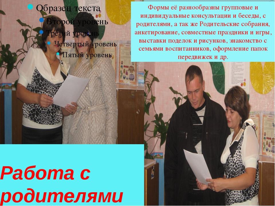 Работа с родителями Формы её разнообразны групповые и индивидуальные консульт...