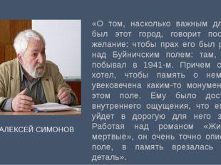 АЛЕКСЕЙ СИМОНОВ «О том, насколько важным для отца был этот город, говорит пос