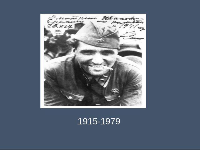 1915-1979