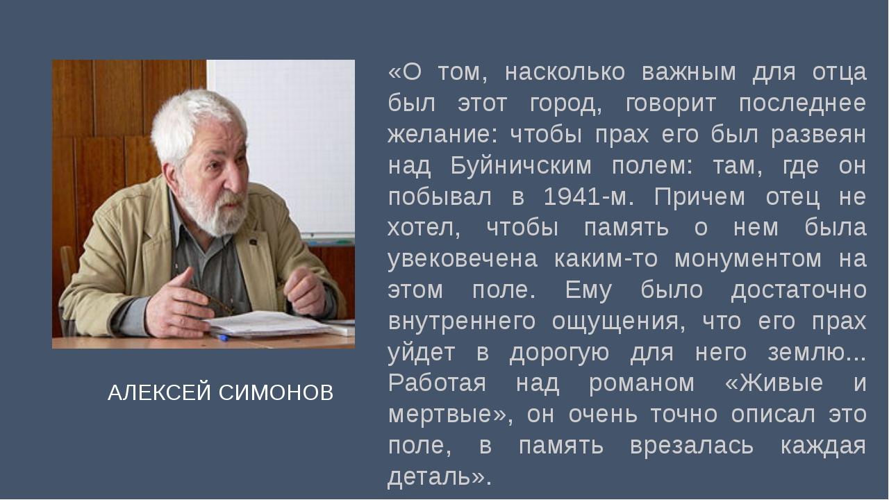 АЛЕКСЕЙ СИМОНОВ «О том, насколько важным для отца был этот город, говорит пос...
